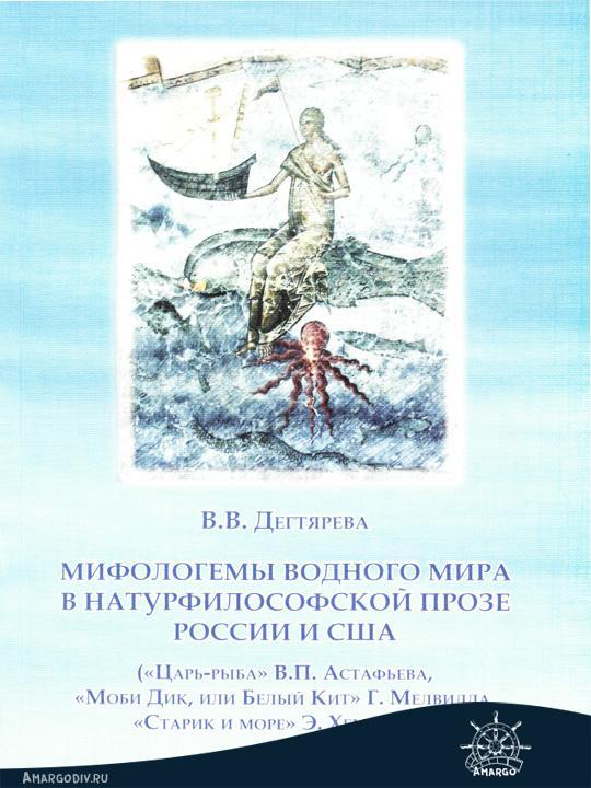 Вера Дегтярёва. Мифологемы водного мира