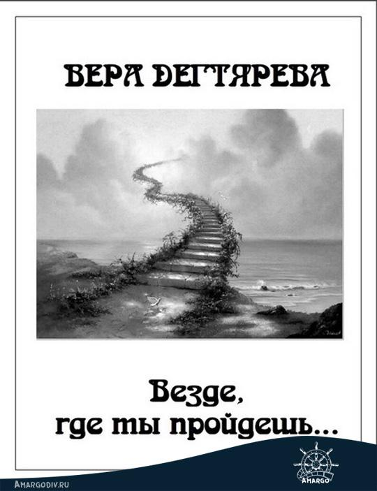 Вера Дегтярёва. Везде, где ты пройдёшь...