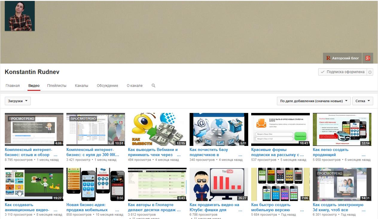 Канал Константина Руднева на YouTube