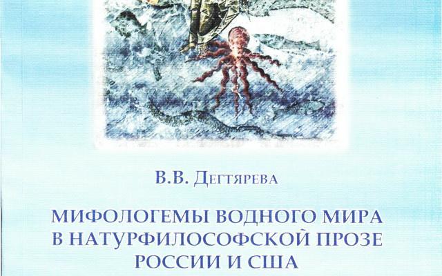 Мифологемы водного мира в натурфилософской прозе России и США