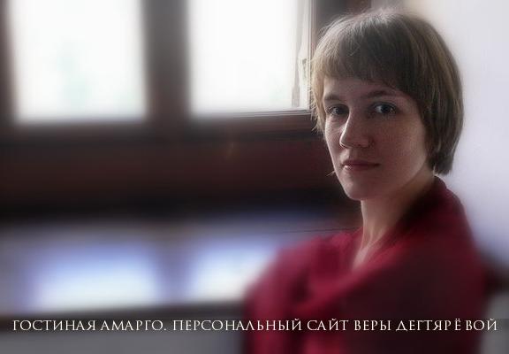 Гостиная Амарго. Персональный сайт Веры Дегтярёвой
