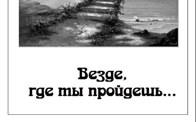 """""""Везде, где ты пройдёшь..."""": Стихотворения и переводы"""