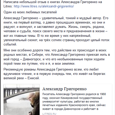 Александр Григоренко - краткий отзыв о творчестве