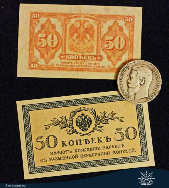 50 копеек - дореволюционные купюры