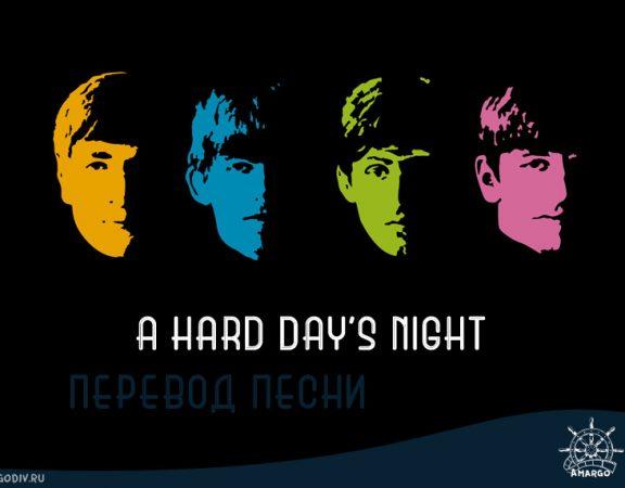 A Hard Day's Night - перевод песни