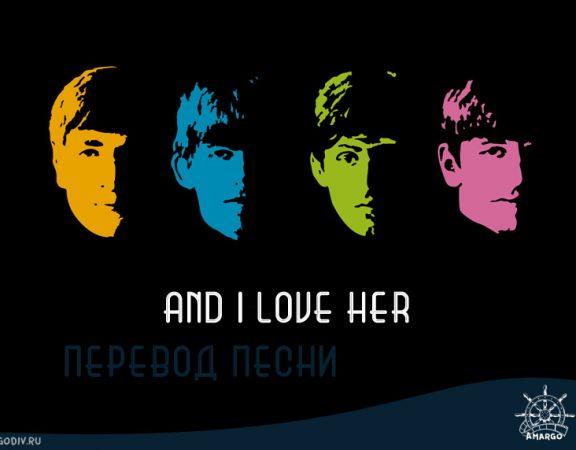 And I Love Her - перевод песни