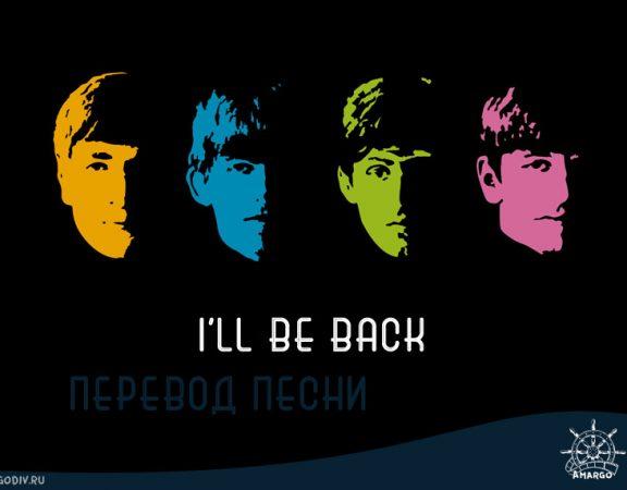 I'll Be Back - перевод песни