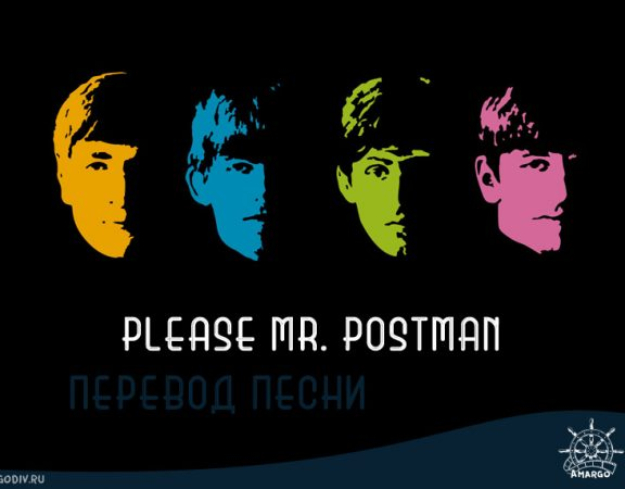 Please Mr. Postman - перевод песни