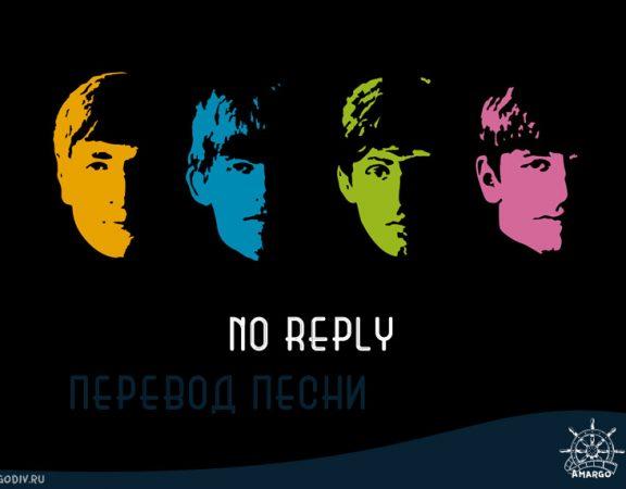 No Reply - перевод песни