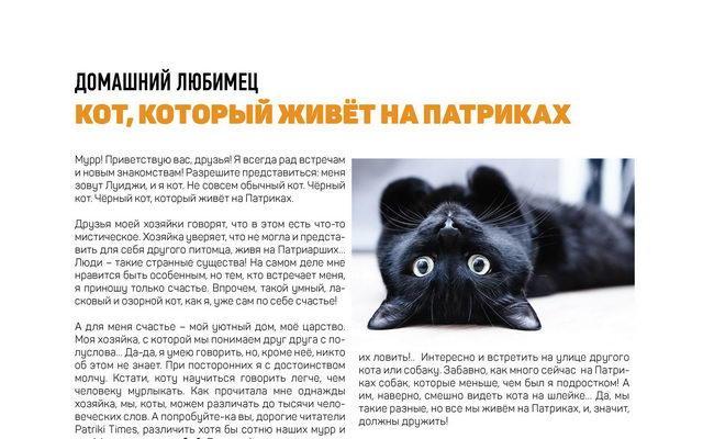 Кот, который живёт на Патриках